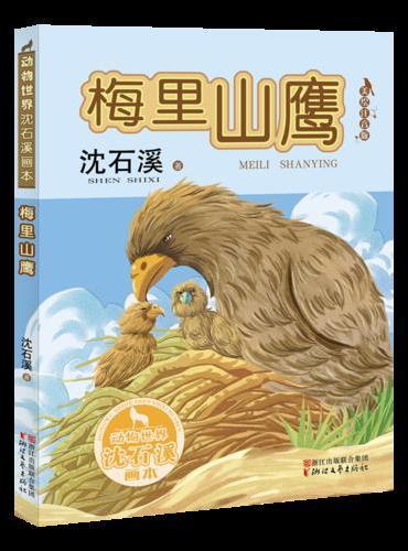 梅里山鹰(动物世界沈石溪画本 美绘注音版)