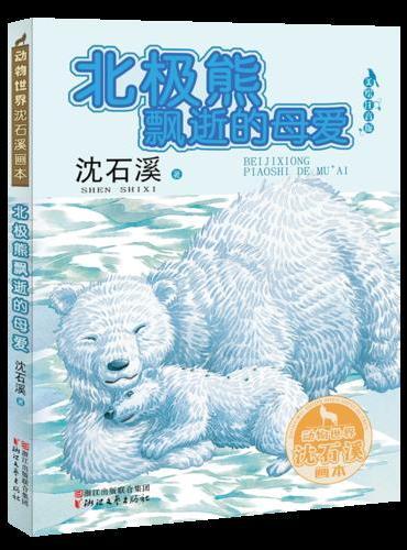 北极熊飘逝的母爱(动物世界沈石溪画本 美绘注音版)