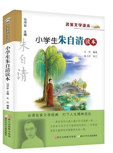 名家文学读本:小学生朱自清读本