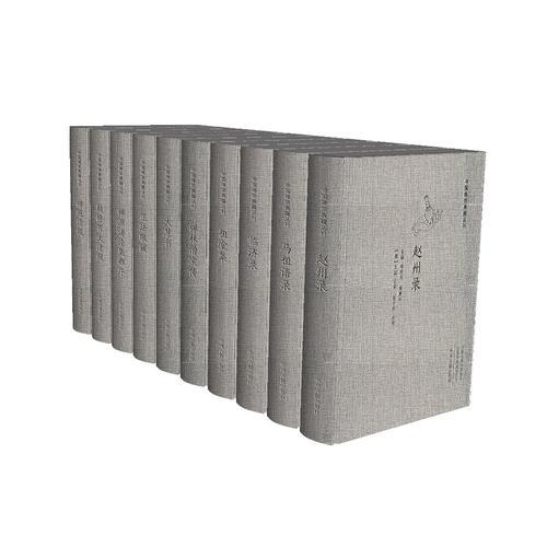 中国禅宗典籍丛刊(精装全10册)