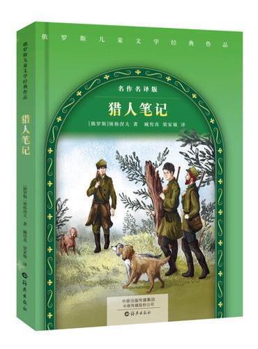 俄罗斯儿童文学经典作品  猎人笔记