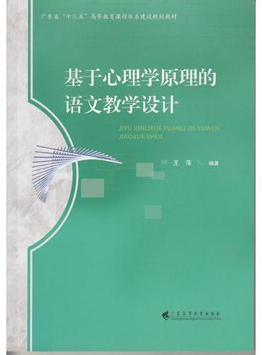 基于心理学原理的语文教学设计