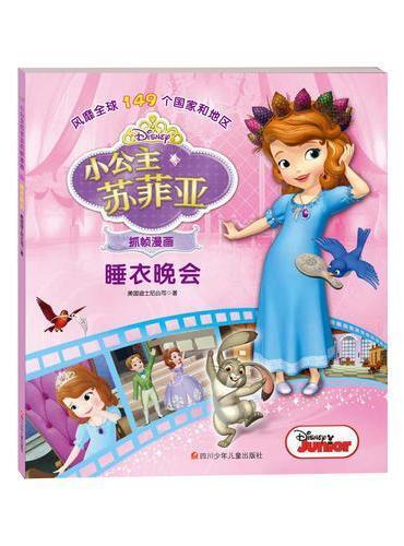 小公主苏菲亚抓帧漫画:睡衣晚会