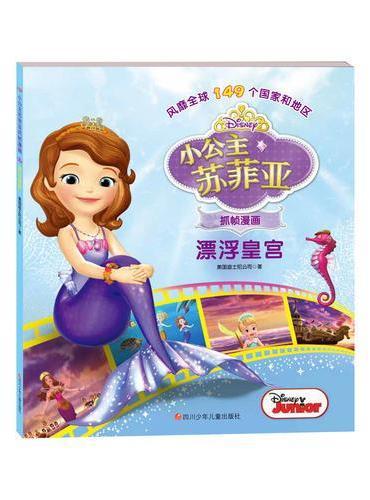 小公主苏菲亚抓帧漫画:漂浮皇宫