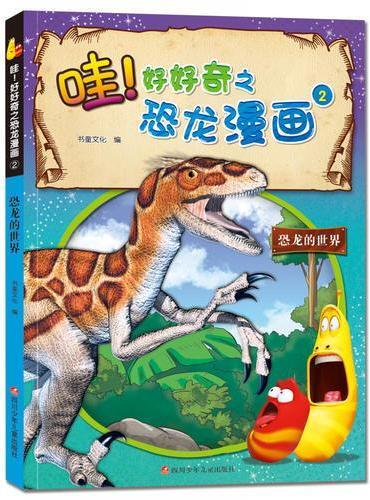爆笑虫子 哇!好好奇之恐龙漫画:恐龙的世界