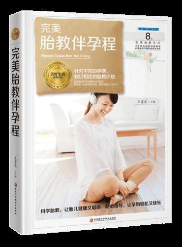 完美胎教伴孕程(针对不同孕期,制订相应的胎教计划)