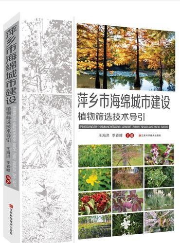 萍乡市海绵城市建设植物筛选技术导引