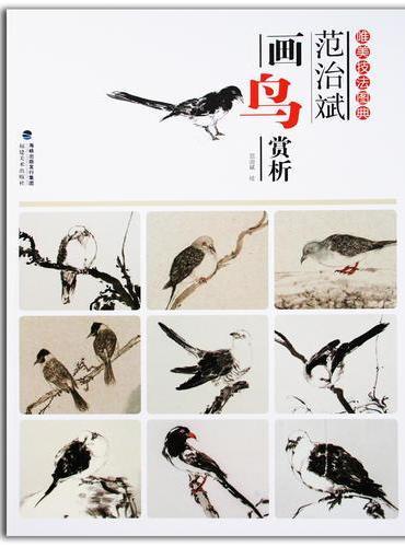 唯美技法图典·范治斌画鸟赏析