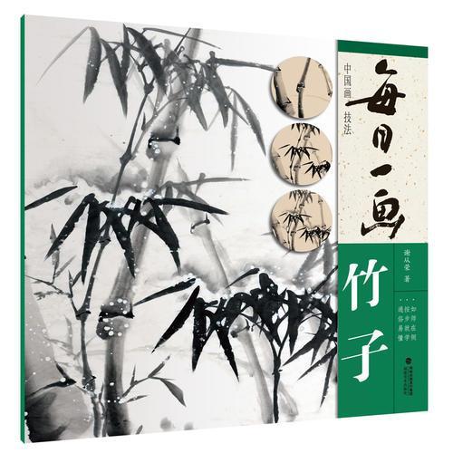 每日一画——中国画技法?竹子