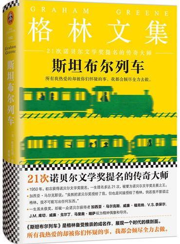 格林文集:斯坦布尔列车(精装典藏版)(21次诺贝尔文学奖提名的传奇大师)