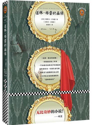 道林·格雷的画像(无比奇妙的小说!)(读客精神成长文库)