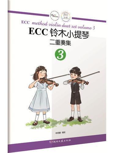 ECC铃木小提琴:二重奏集3