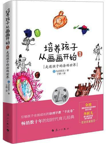 培养孩子从画画开始:走进孩子的涂鸦世界(畅销数十年的划时代早教经典)