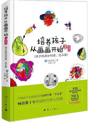 培养孩子从画画开始2:孩子的画如何看怎么教(畅销数十年的划时代早教经典)