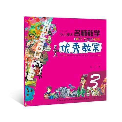 少儿美术 名师教学 优秀教案 3(中国当代少儿美术教育家课例技法丛书