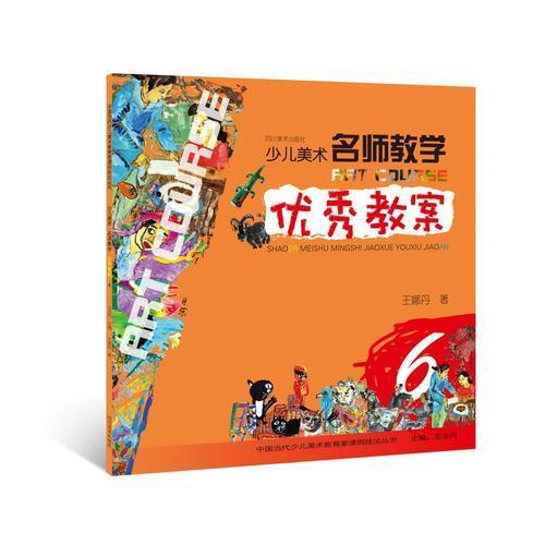 少儿美术 名师教学 优秀教案 6(中国当代少儿美术教育家课例技法丛书