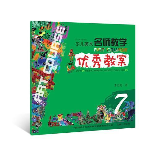 少儿美术 名师教学 优秀教案 7(中国当代少儿美术教育家课例技法丛书