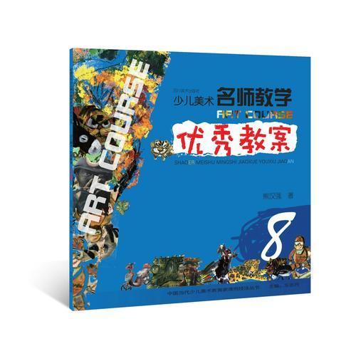 少儿美术 名师教学 优秀教案 8(中国当代少儿美术教育家课例技法丛书