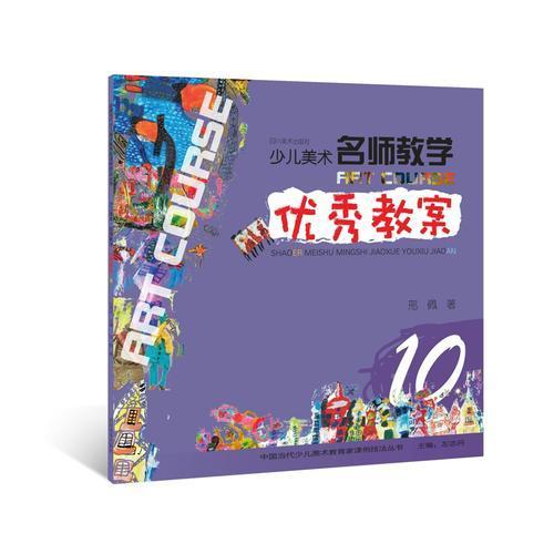 少儿美术 名师教学 优秀教案 10(中国当代少儿美术教育家课例技法丛书