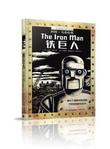长青藤国际大奖小说第八辑·铁巨人