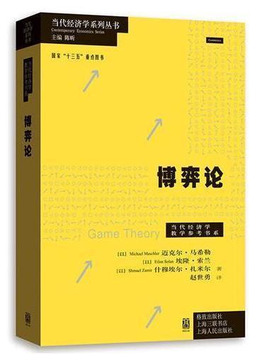 博弈论(当代经济学系列丛书.当代经济学教学参考书系)