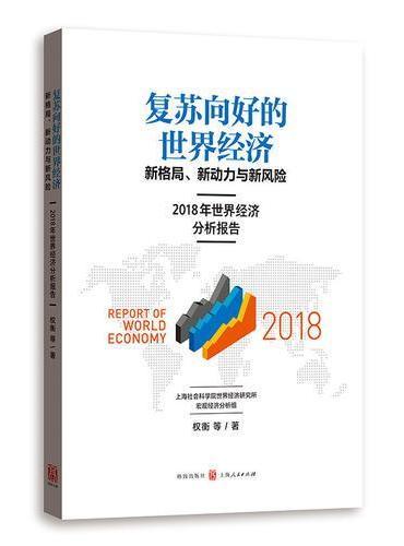 复苏向好的世界经济:新格局、新动力与新风险--2018年世界经济分析报告