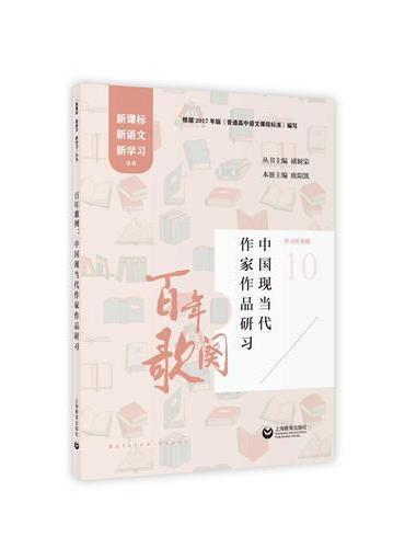 百年歌阙:中国现当代作家作品研习
