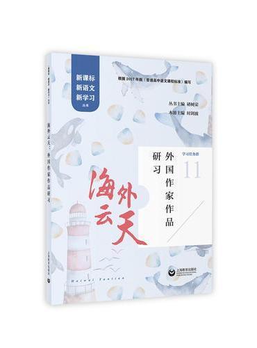 海外云天:外国作家作品研习