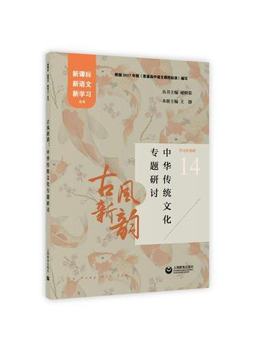 古风新韵:中华传统文化专题研讨