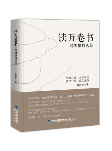 读万卷书:葛剑雄自选集