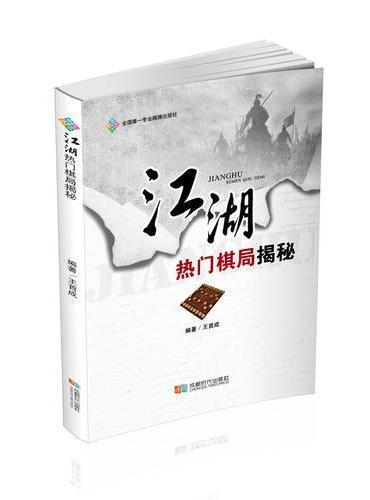 江湖热门棋局揭秘