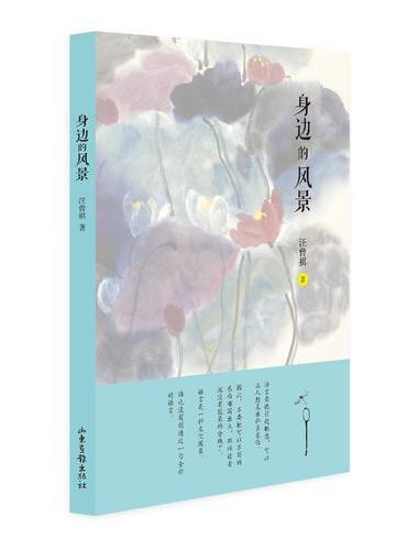 身边的风景-汪曾祺散文
