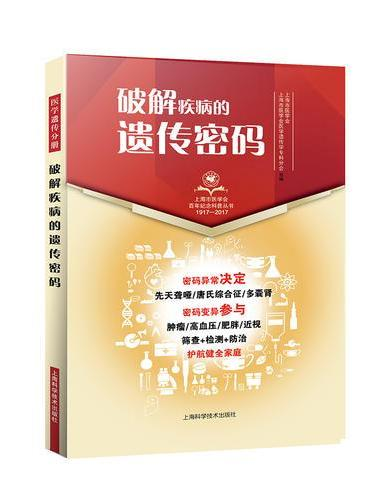 破解疾病的遗传密码(上海市医学会百年纪念科普丛书)