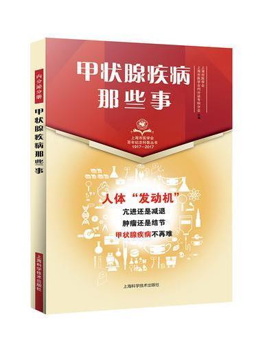 甲状腺疾病那些事(上海市医学会百年纪念科普丛书)
