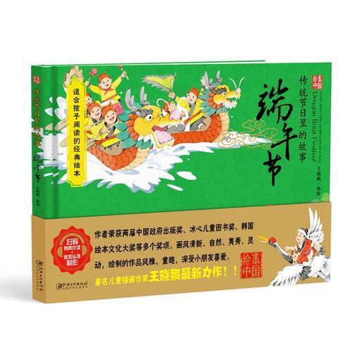 绘本中国-传统节日里的故事·端午节
