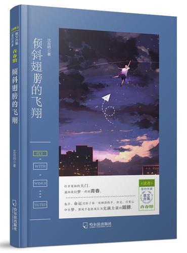 《读者》签约作家美文合集.青春馆:倾斜翅膀的飞翔