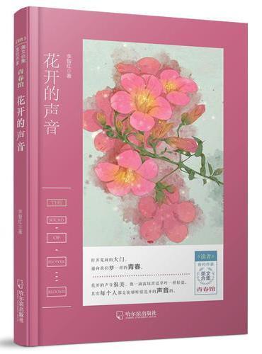 《读者》签约作家美文合集.青春馆:花开的声音