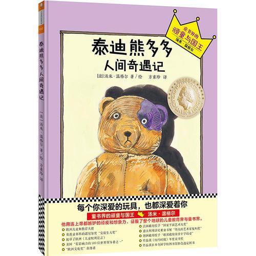 泰迪熊多多人间奇遇记(汤米·温格尔想象力绘本系列、安徒生大奖得主作品)