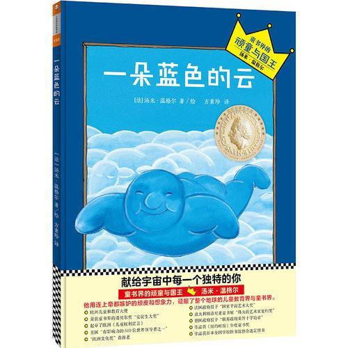 一朵蓝色的云(国际安徒生大奖得主作品 想象力启蒙经典)