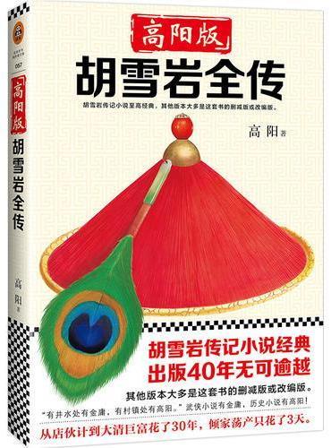 高阳版《胡雪岩全传》(武侠小说有金庸,历史小说有高阳!)