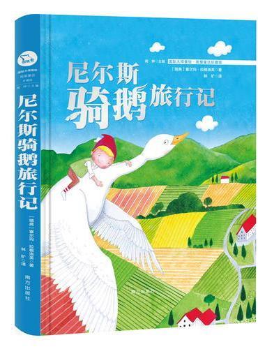 尼尔斯骑鹅历险记 (国际插画美绘 我爱童话 珍藏版)智慧熊图书