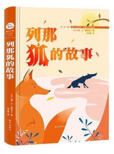 列那狐的故事 (国际插画美绘 我爱童话 珍藏版)智慧熊图书