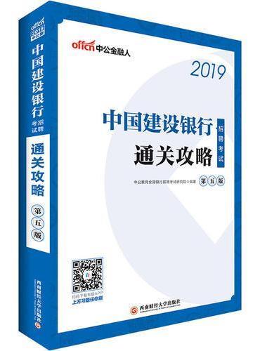 中公2019中国建设银行招聘考试通关攻略