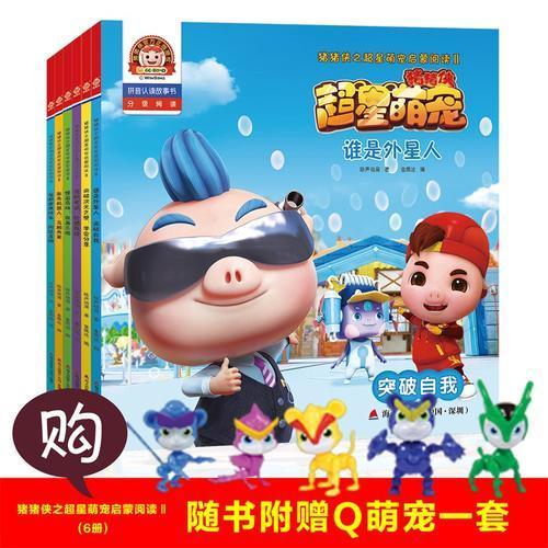 猪猪侠之超星萌宠启蒙阅读Ⅱ(共6册)独家赠送正版萌宠拼装玩偶一套