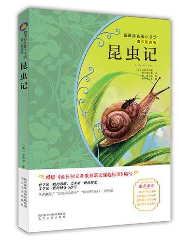 昆虫记(青少彩绘版 新课标名著小书坊)