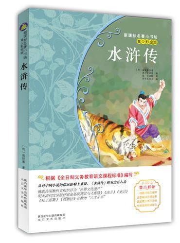 水浒传(青少彩绘版 新课标名著小书坊)