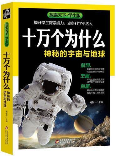 十万个为什么·神秘的宇宙与地球(学生版)探索天下