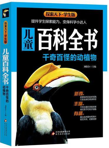儿童百科全书·千奇百怪的动植物(学生版)探索天下