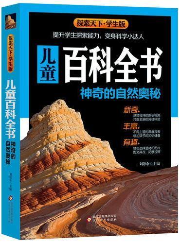 儿童百科全书·神奇的自然奥秘(学生版)探索天下