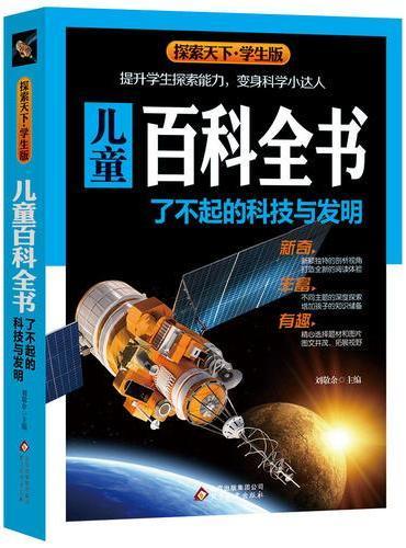 儿童百科全书·了不起的科技与发明(学生版)探索天下
